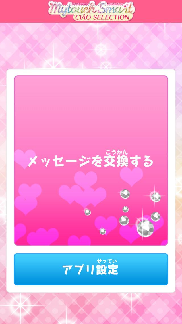 マイタッチスマートちゃおセレクション専用アプリのスクリーンショット_5