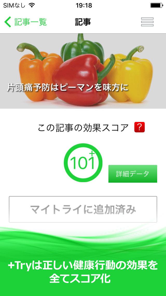 +Tryのスクリーンショット_1