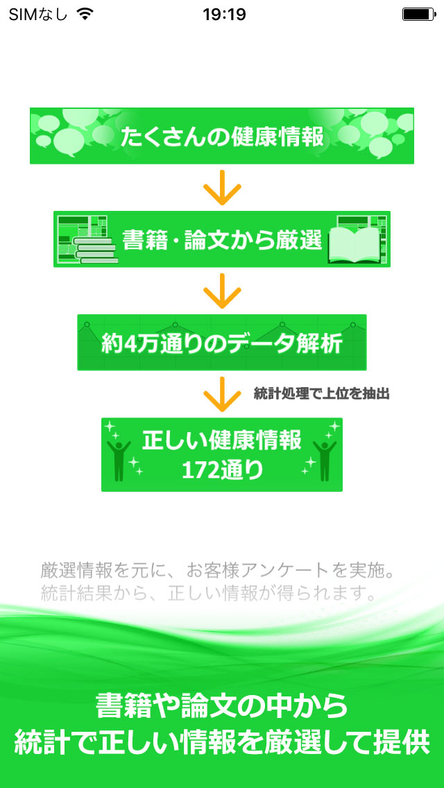 +Tryのスクリーンショット_2