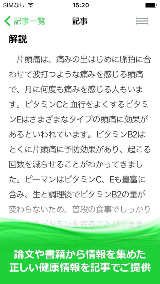 +Tryのスクリーンショット_4