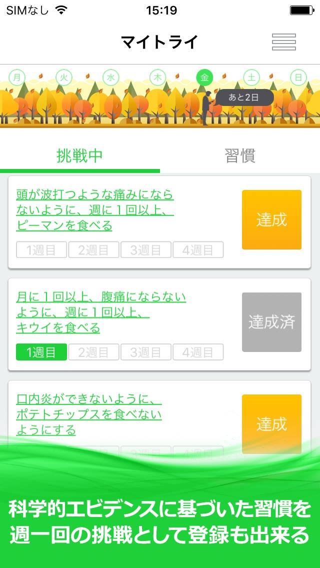 +Tryのスクリーンショット_5