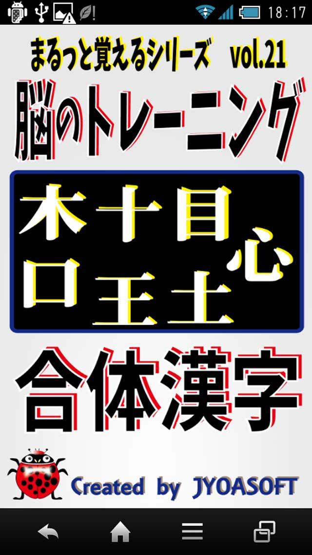 懸賞付き脳のトレーニング 合体漢字クイズのスクリーンショット_1