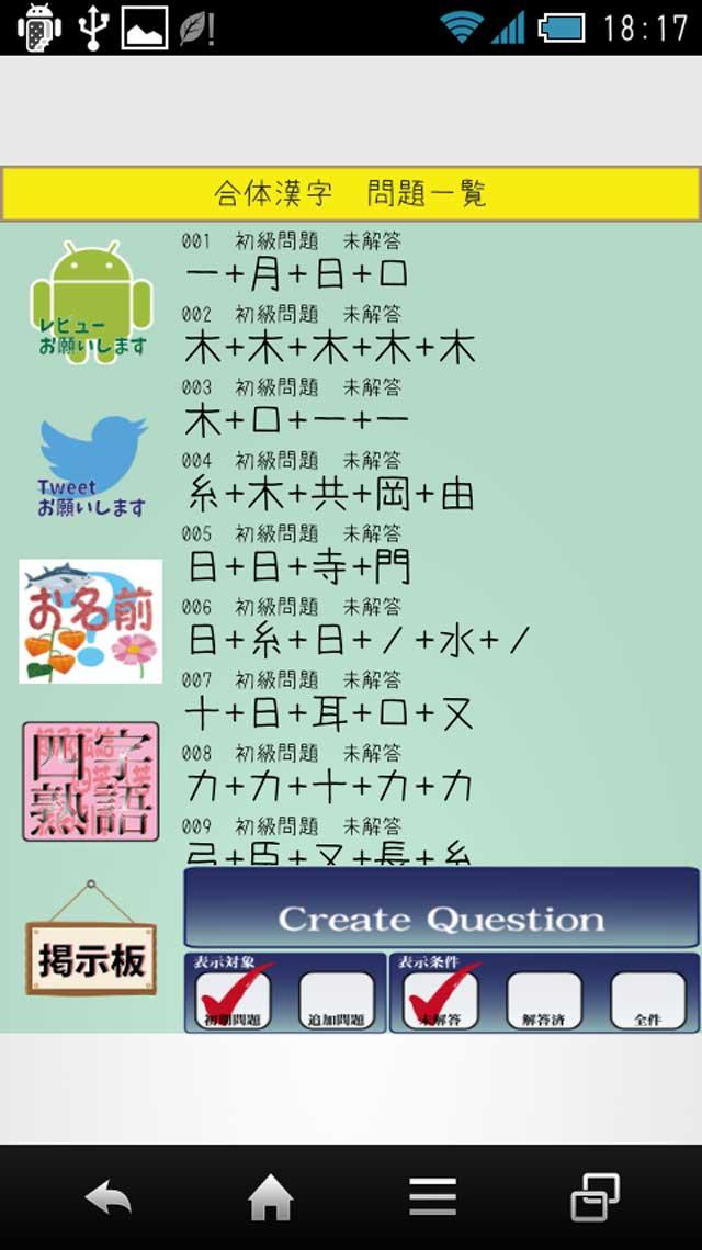 懸賞付き脳のトレーニング 合体漢字クイズのスクリーンショット_2