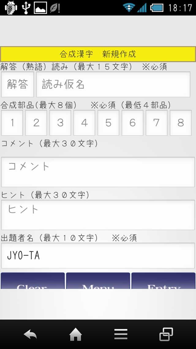 懸賞付き脳のトレーニング 合体漢字クイズのスクリーンショット_3