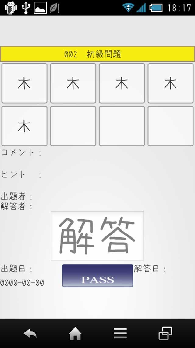 懸賞付き脳のトレーニング 合体漢字クイズのスクリーンショット_4