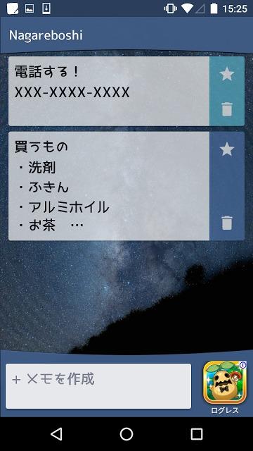 流星のように早いシンプルなメモ帳『Nagareboshi』のスクリーンショット_1