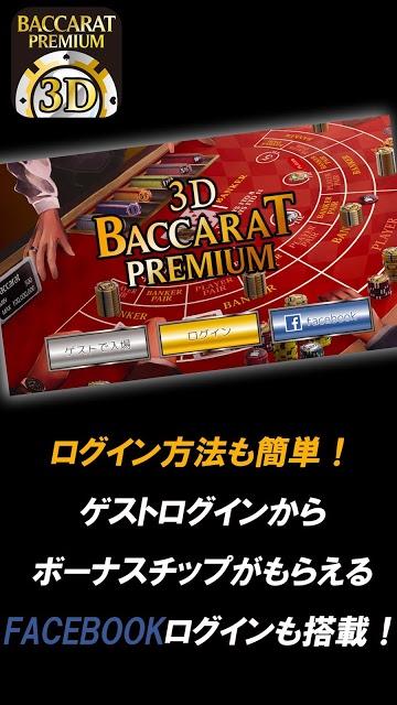 3D Baccarat Premium -Onlineのスクリーンショット_1