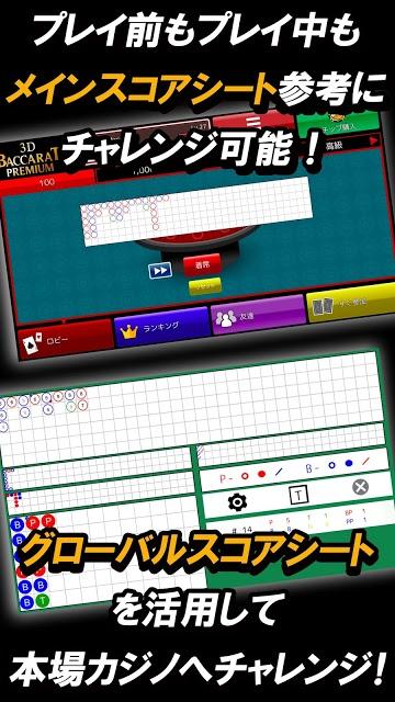 3D Baccarat Premium -Onlineのスクリーンショット_4
