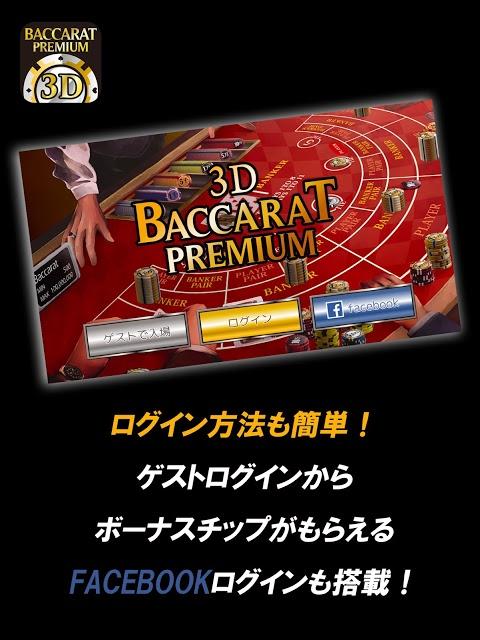 3D Baccarat Premium -Onlineのスクリーンショット_5