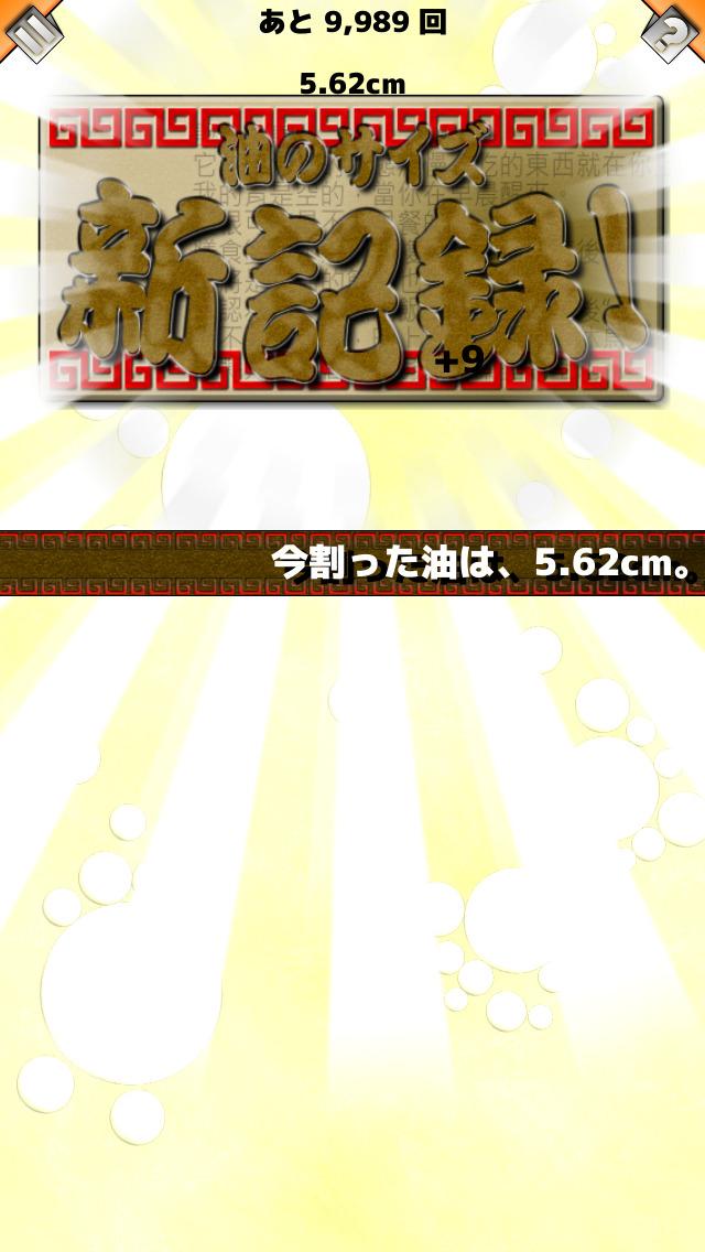 無限ラーメンのスクリーンショット_4