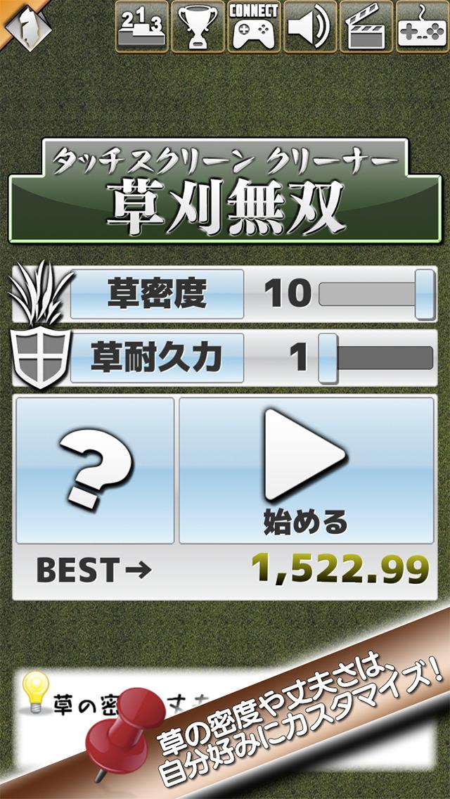 草刈無双のスクリーンショット_3