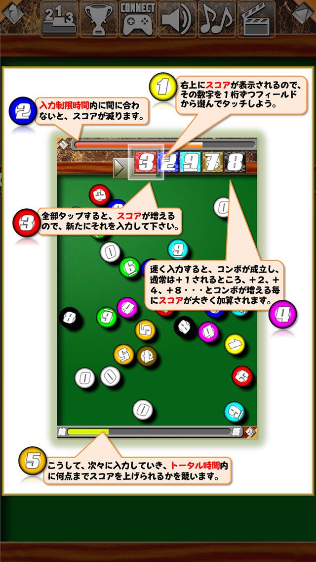 数字高速入力システムのスクリーンショット_5
