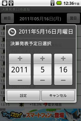 決算発表日時速報のスクリーンショット_3