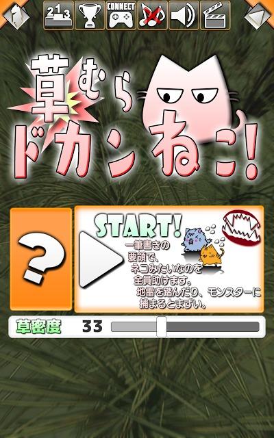 草むらドカン猫!のスクリーンショット_4