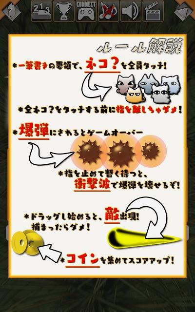 草むらドカン猫!のスクリーンショット_5