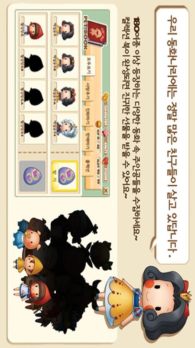 귀요미SNG♥위빌드스토리のスクリーンショット_5