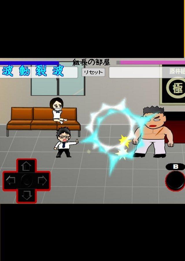 燃えげー!2D格闘アクション「サラリーマン忍者」のスクリーンショット_2