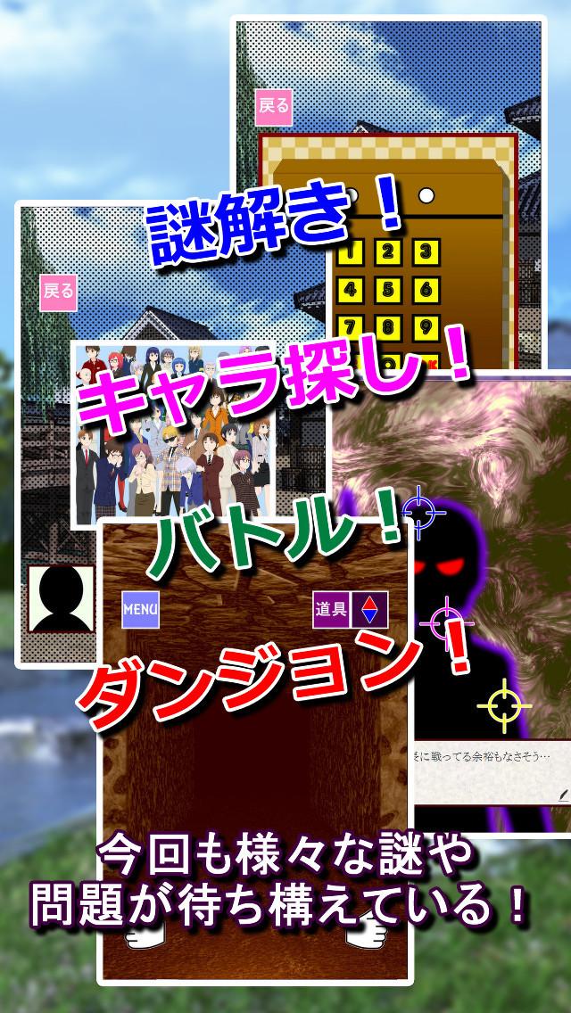 謎解き脱出ゲーム 星空物語6 金太郎録のスクリーンショット_3
