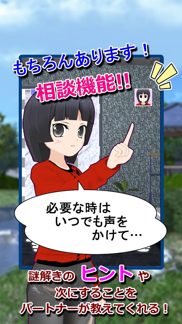 謎解き脱出ゲーム 星空物語6 金太郎録のスクリーンショット_4
