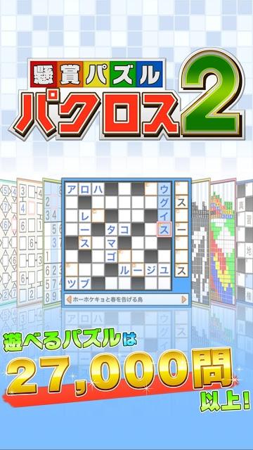 懸賞パズルパクロス2のスクリーンショット_1
