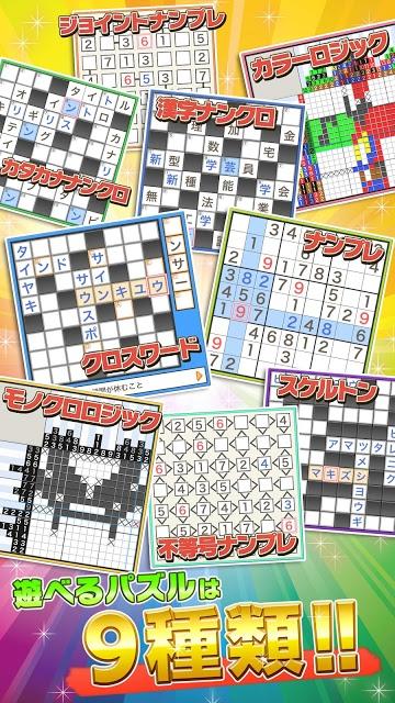 懸賞パズルパクロス2のスクリーンショット_2