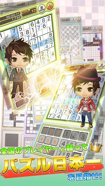 懸賞パズルパクロス2のスクリーンショット_5