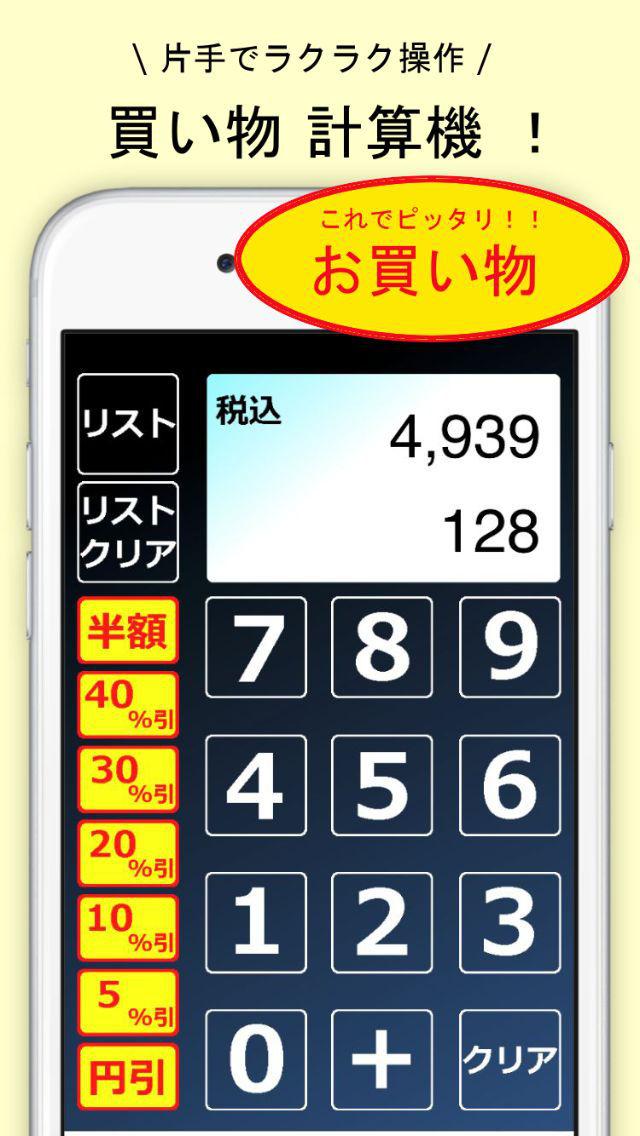 お買い物の計算機のスクリーンショット_1