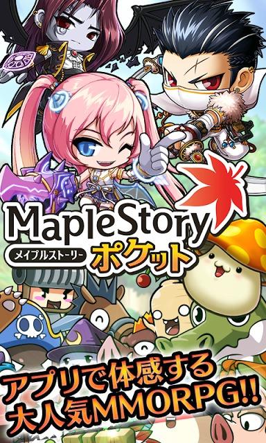 メイプルストーリーポケット 本格オンラインアクションRPGのスクリーンショット_1