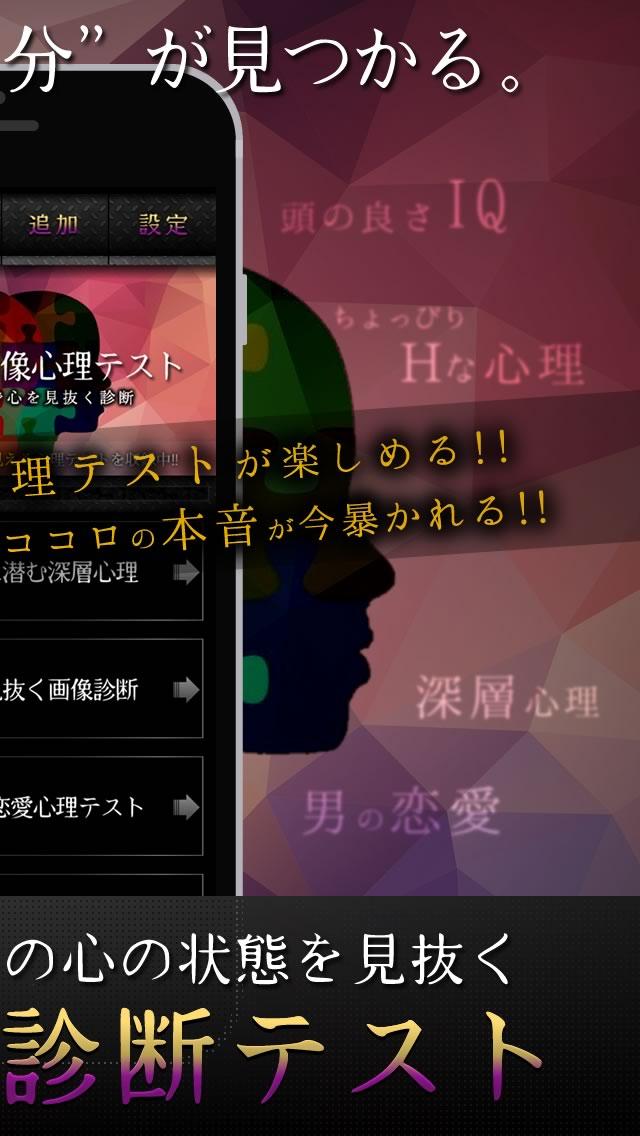 オトナの画像心理テスト - 男女の心を見抜く無料診断のスクリーンショット_2