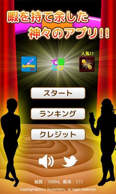 暇を持て余した神々のアプリのスクリーンショット_1