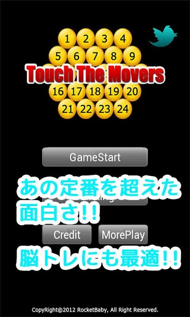 Touch The Moversのスクリーンショット_1