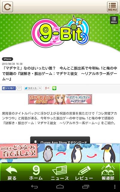 ゲームアプリ情報 9-Bitのスクリーンショット_3