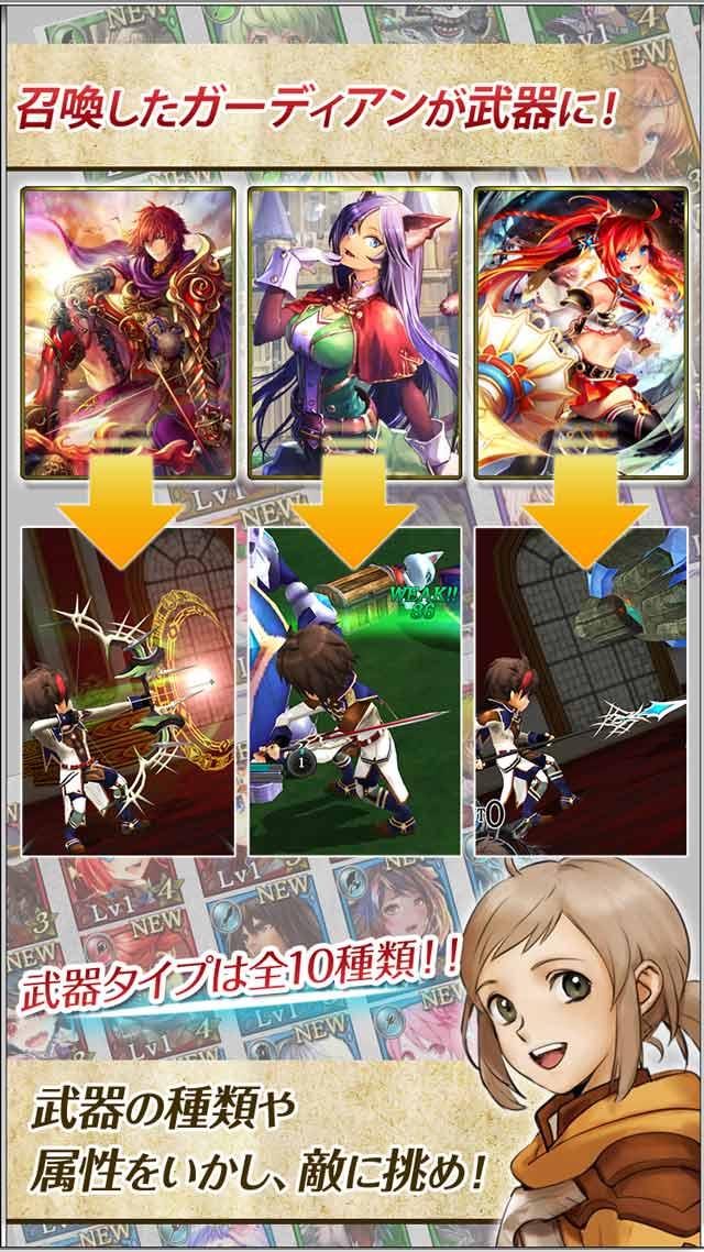 """ガーディアンズ・ヴァイオレーション【""""進化した""""カードバトルRPG】のスクリーンショット_5"""