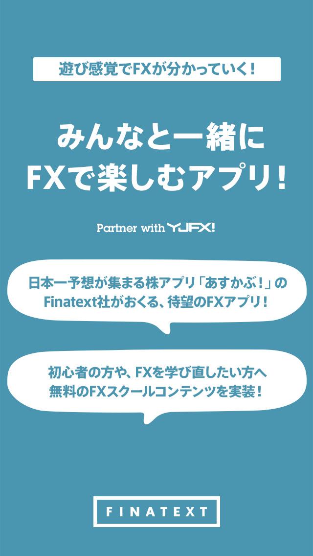 FXと経済がわかる!かるFX!チャートとニュースをバーチャルで無料デモのスクリーンショット_1