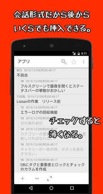 Listair メモ・ノート・ブックマーク・画像をリスト管理のスクリーンショット_2