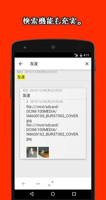Listair メモ・ノート・ブックマーク・画像をリスト管理のスクリーンショット_5