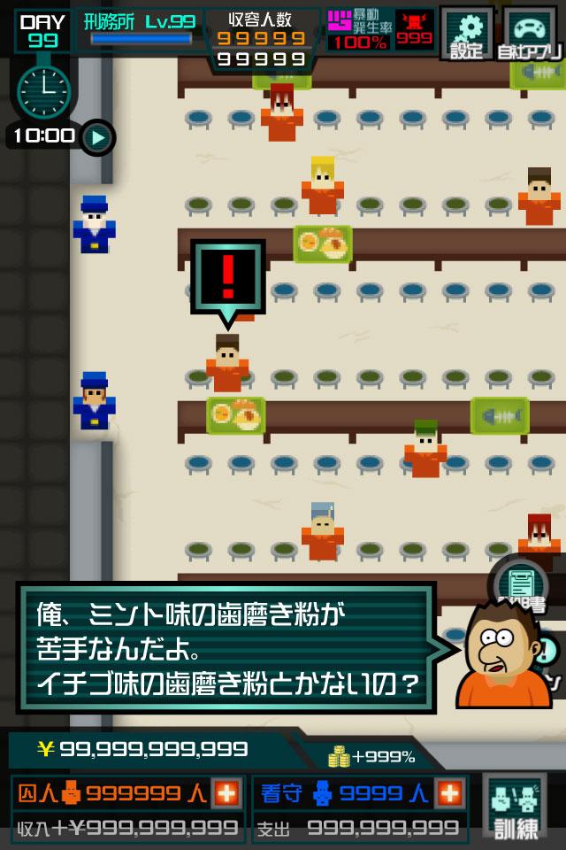 刑務所365のスクリーンショット_4