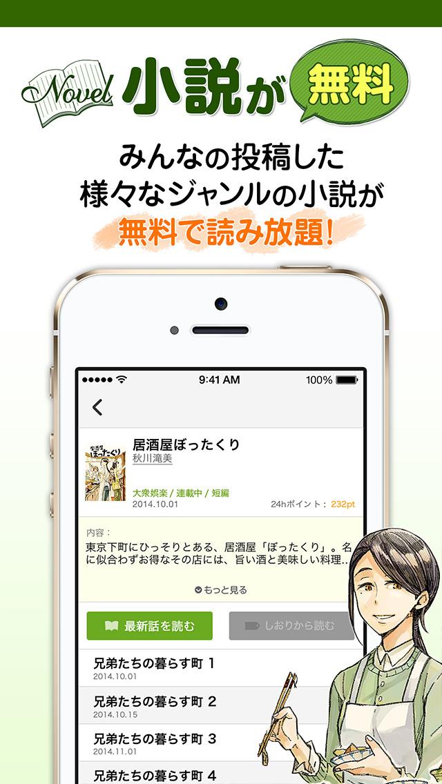 アルファポリス 小説・漫画が無料で読める!のスクリーンショット_1