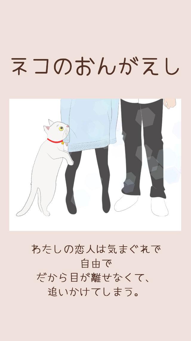 ネコのおんがえし 【無料 放置系恋愛ノベル】のスクリーンショット_1