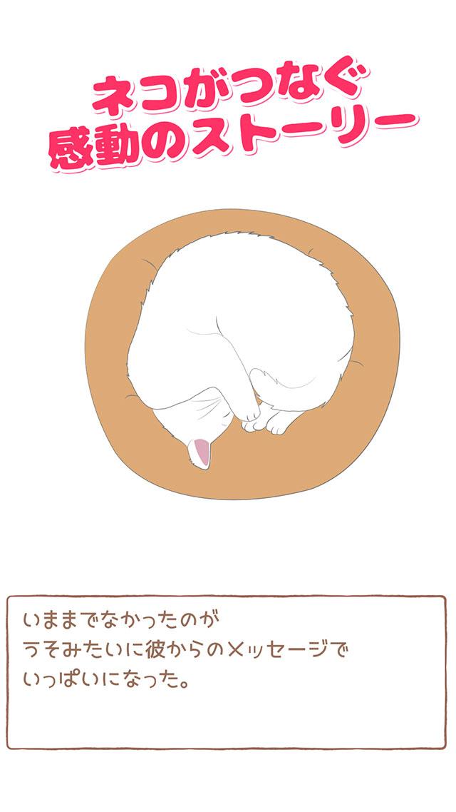 ネコのおんがえし 【無料 放置系恋愛ノベル】のスクリーンショット_2