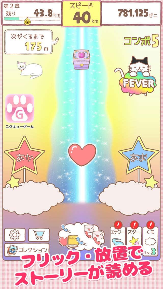 ネコのおんがえし 【無料 放置系恋愛ノベル】のスクリーンショット_3