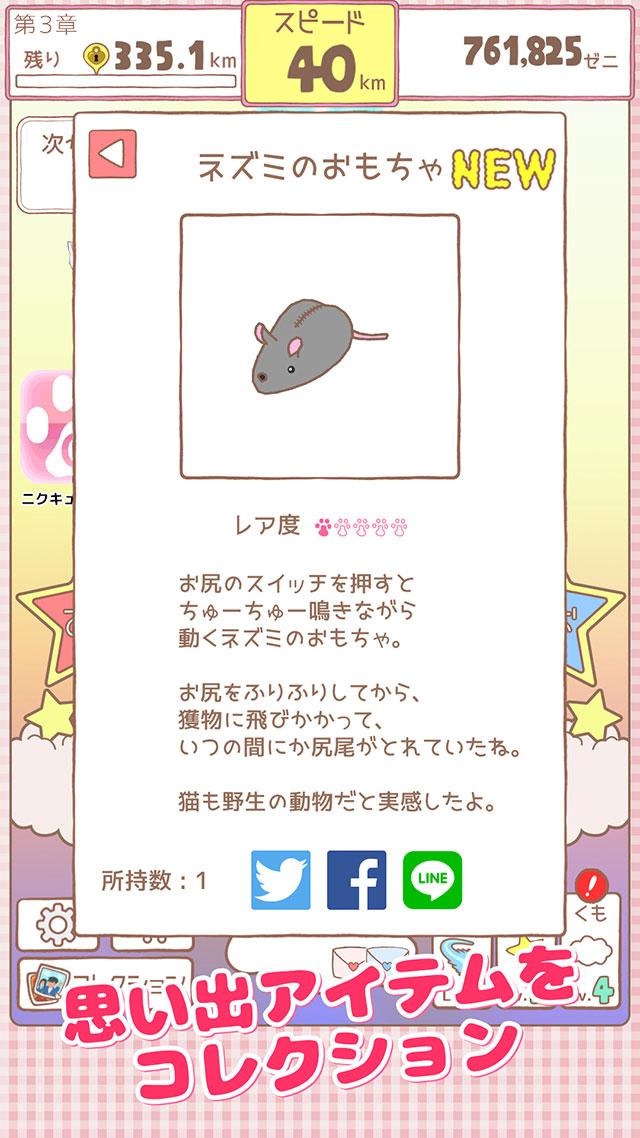 ネコのおんがえし 【無料 放置系恋愛ノベル】のスクリーンショット_4