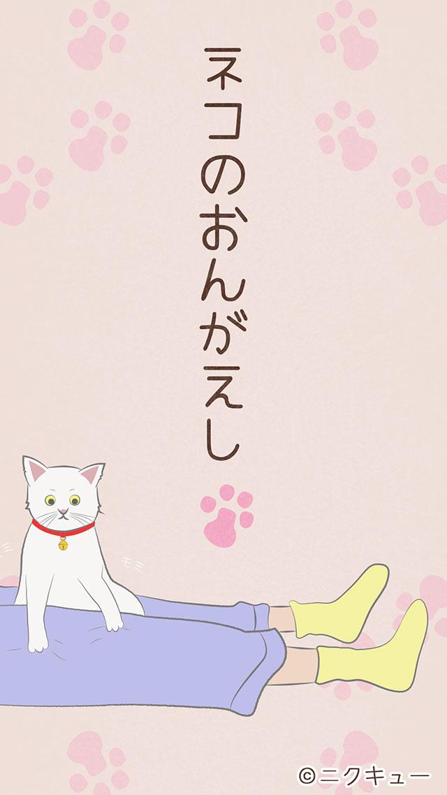 ネコのおんがえし 【無料 放置系恋愛ノベル】のスクリーンショット_5