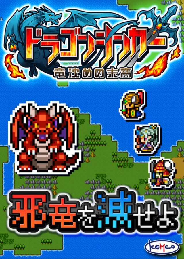 RPG ドラゴンシンカー - KEMCOのスクリーンショット_1
