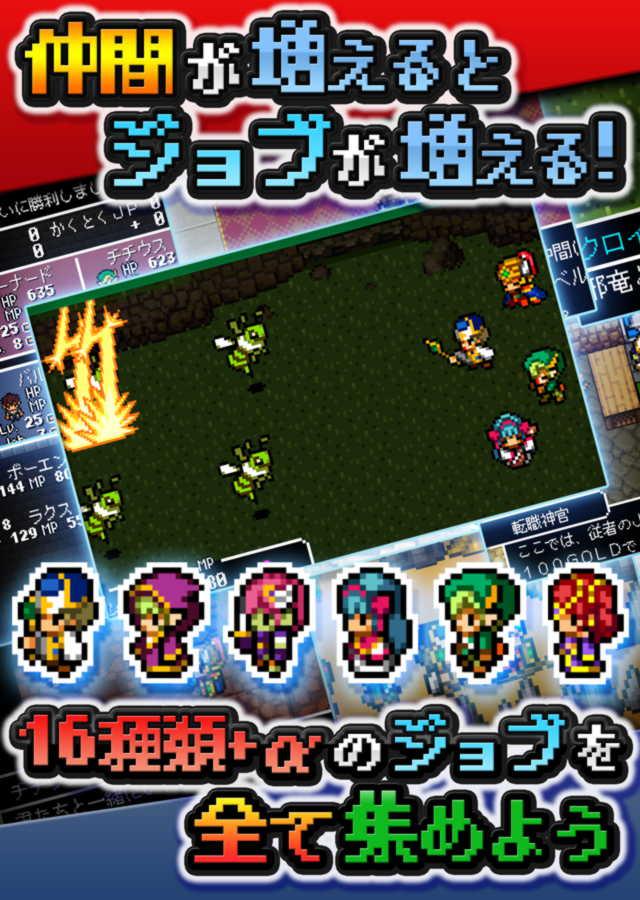 RPG ドラゴンシンカー - KEMCOのスクリーンショット_5