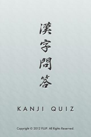漢字問答のスクリーンショット_1
