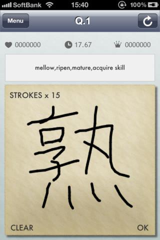 漢字問答のスクリーンショット_3