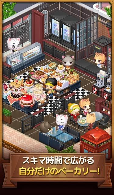 可愛いネコとカフェでパンを作ろう!:ハッピーハッピーブレッドのスクリーンショット_2