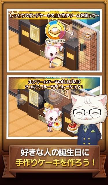 可愛いネコとカフェでパンを作ろう!:ハッピーハッピーブレッドのスクリーンショット_4