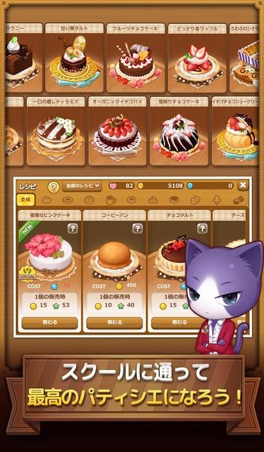 可愛いネコとカフェでパンを作ろう!:ハッピーハッピーブレッドのスクリーンショット_5